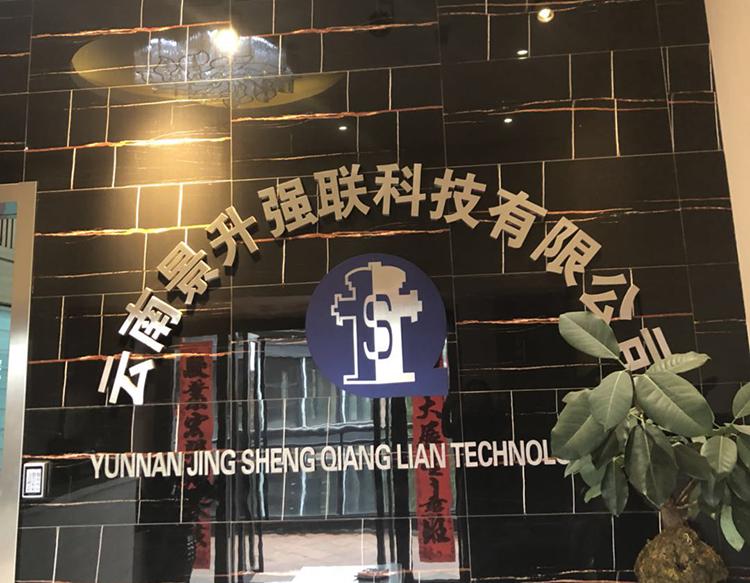 云南景升强联科技有限公司