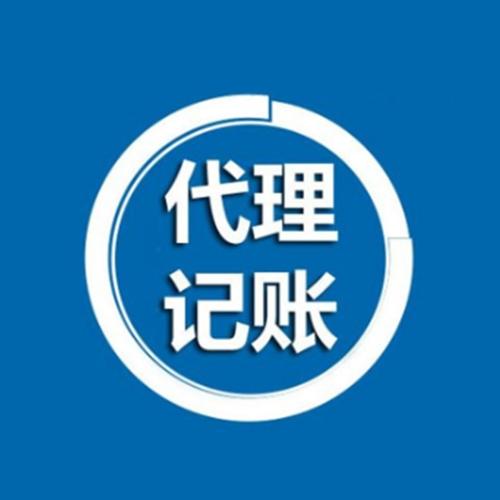 云南代理记账