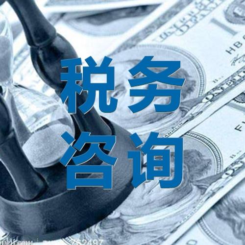 云南税务咨询