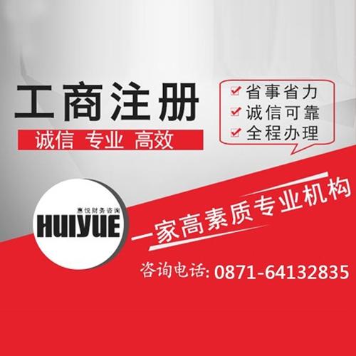 云南工商注册